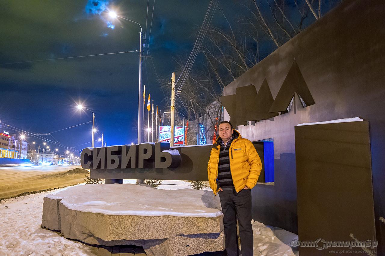 Урал — Сибирь