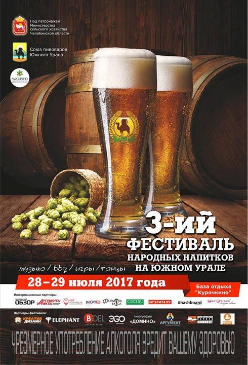 Фестиваль народных напитков на Южном Урале '2017. Фото