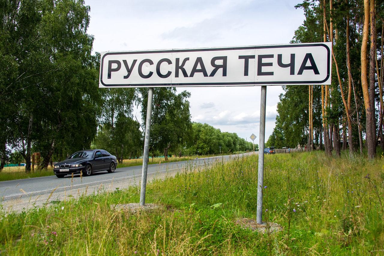 Русская теча