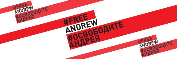 Освободите Андрея Стенина